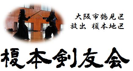 榎本剣友会